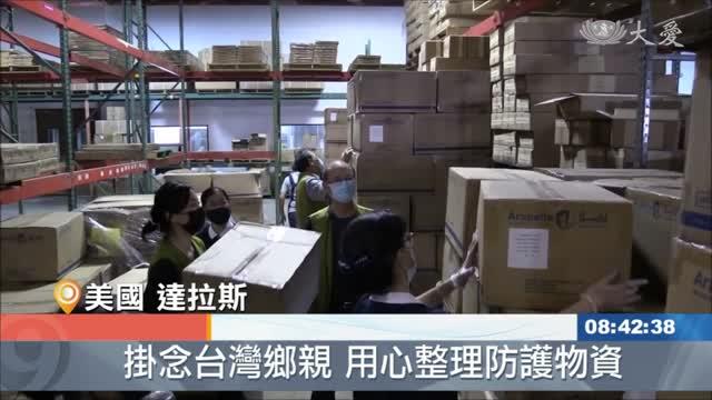 貨櫃滿載防護衣 達拉斯遙祝台灣平安