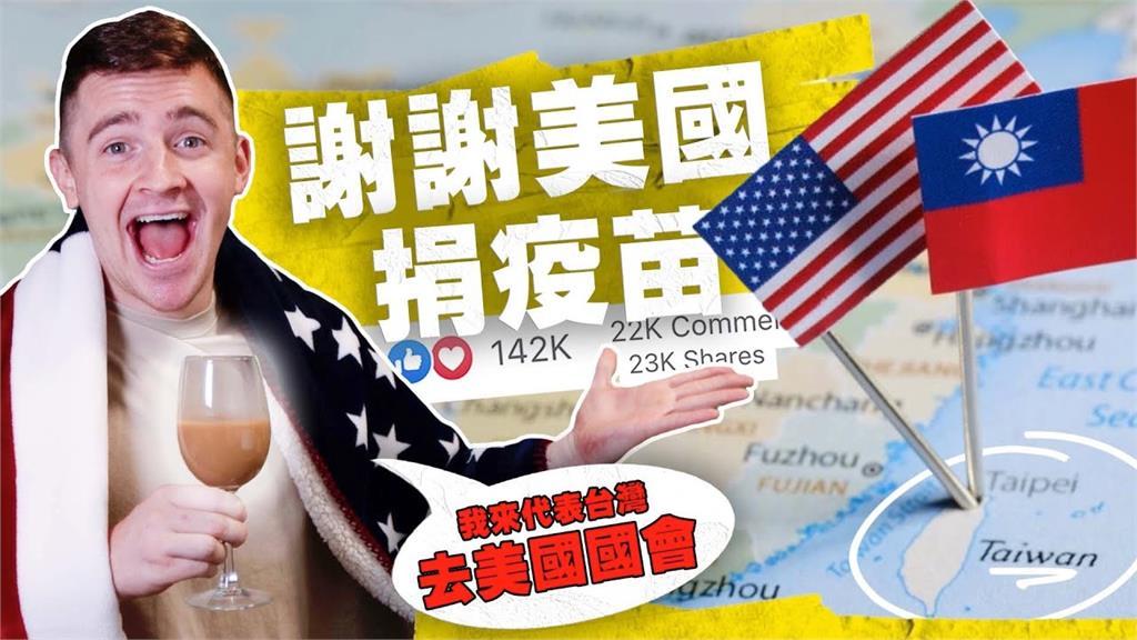 影/阿兜仔發起「向美國道謝」 活動才一天網灌爆留言