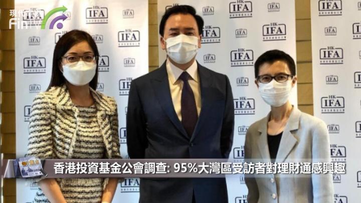 香港投資基金公會調查: 95%大灣區受訪者對理財通感興趣