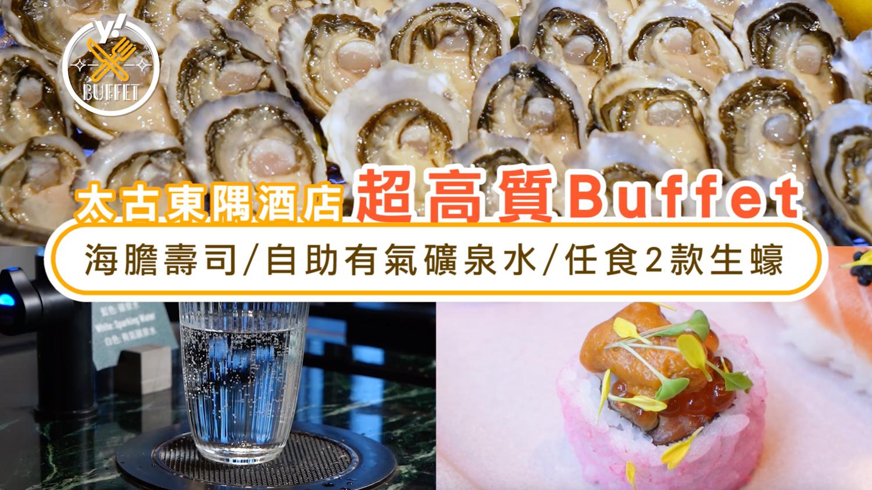 自助餐優惠|太古東隅酒店East Hong Kong超高質Buffet!任食2款生蠔+海膽壽司/熱盤即叫即整