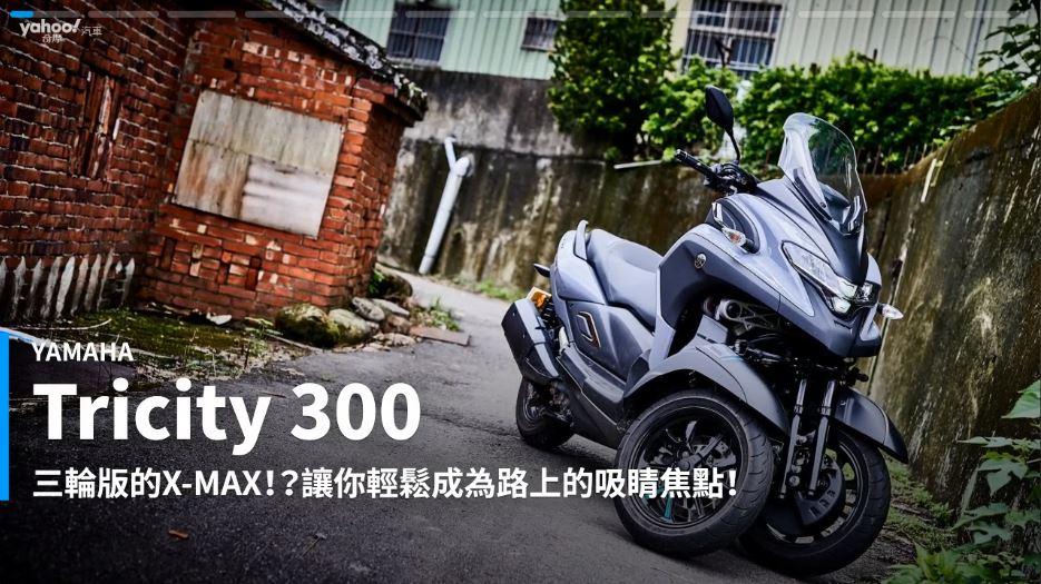 【新車速報】Yamaha Tricity 300跨都會試駕!沈穩中帶樂趣的大三腳玩物!