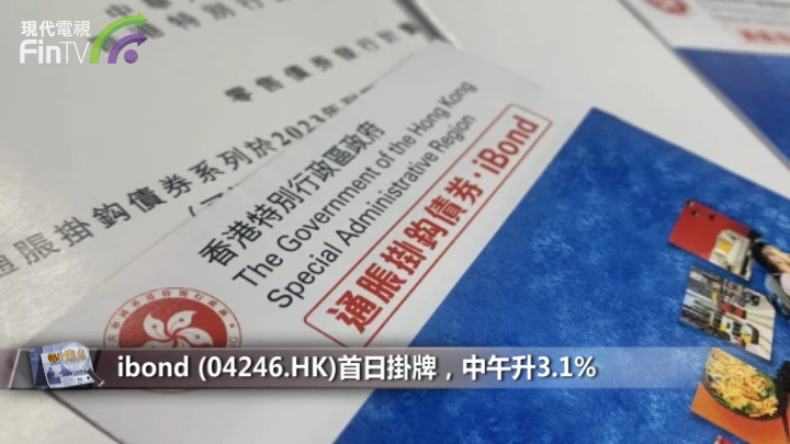 ibond (04246.HK)首日掛牌,中午升3.1%
