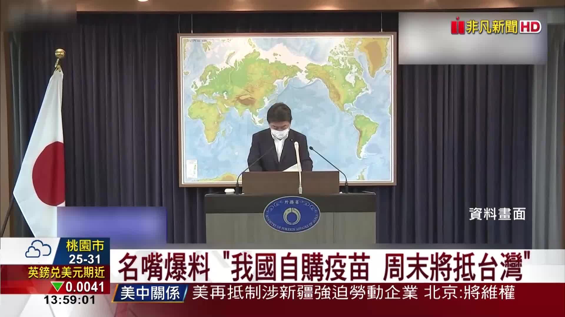日外相宣布 追加100萬劑AZ疫苗供台灣