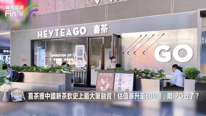 喜茶獲中國新茶飲史上最大筆融資!估值暴升至600億,離IPO近了?