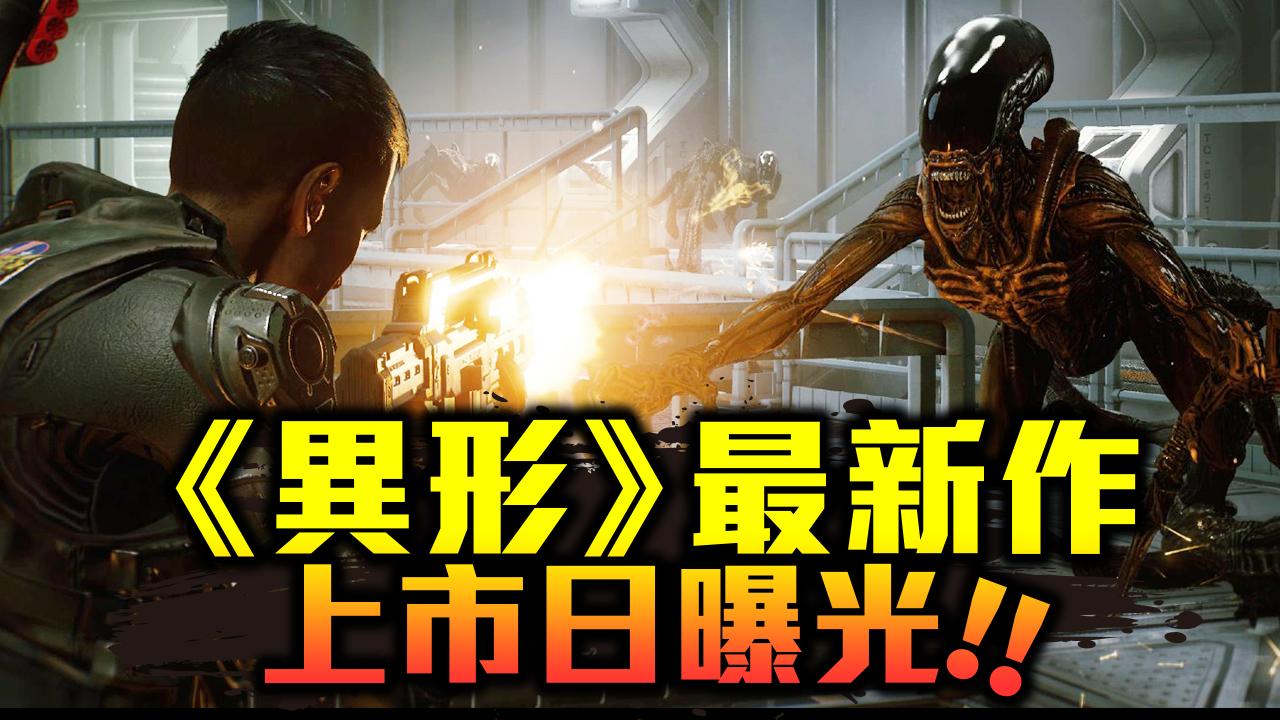 《異形》新作確定8月底推出!採三人合作射擊玩法