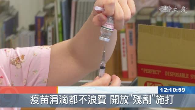 開放施打疫苗殘劑 不浪費涓滴