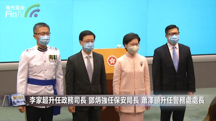 李家超任政務司長 鄧炳強任保安局長 林鄭:現時最佳人選