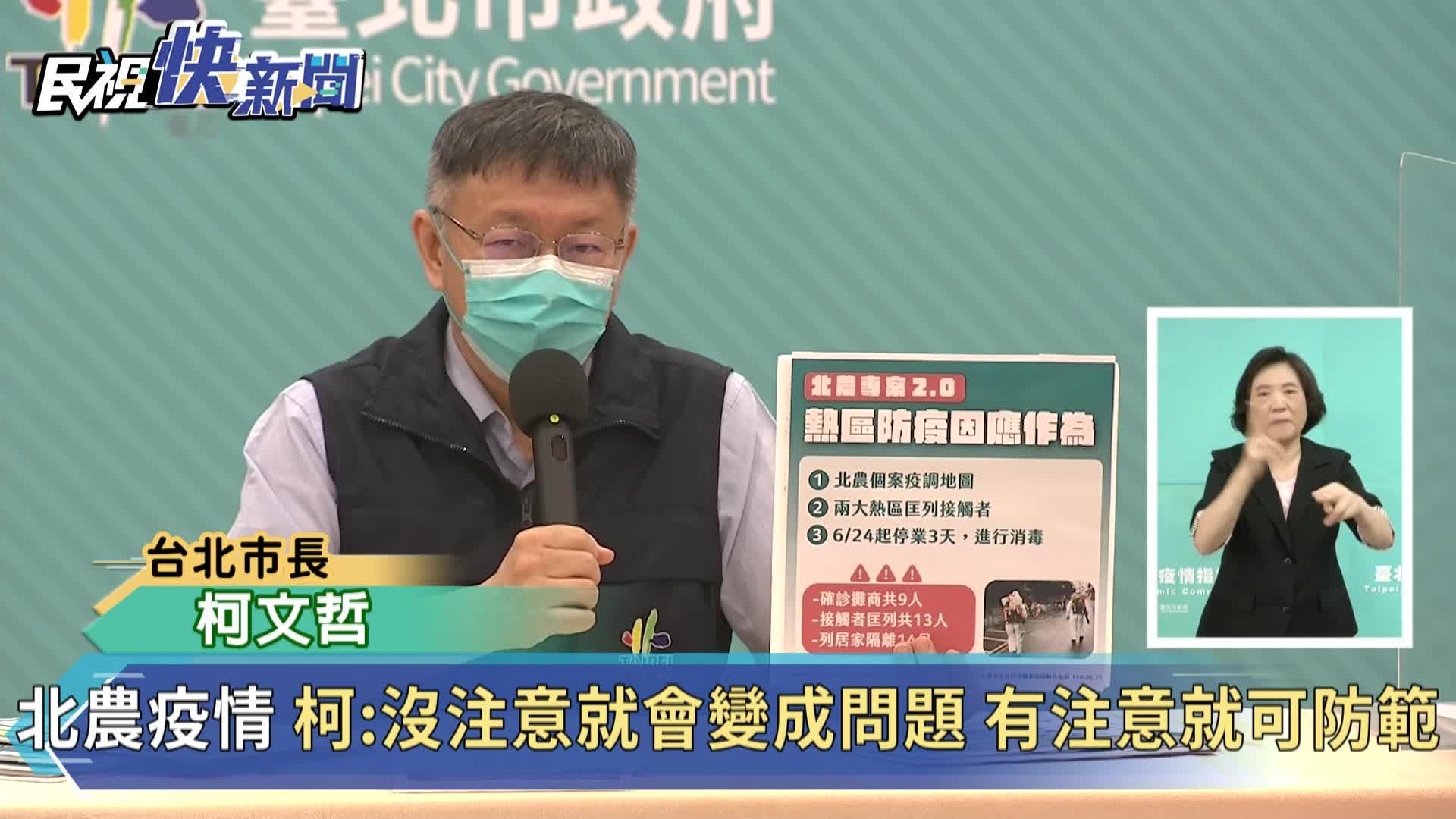 快新聞/北農PCR陽性17人 柯文哲:兩大熱區28個攤販停業3天清消