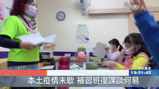"""教育""""慘""""業!補習班出現頂讓潮"""