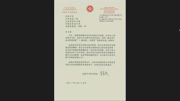 李家超去信李慧琼稱致力促進行政立法關係
