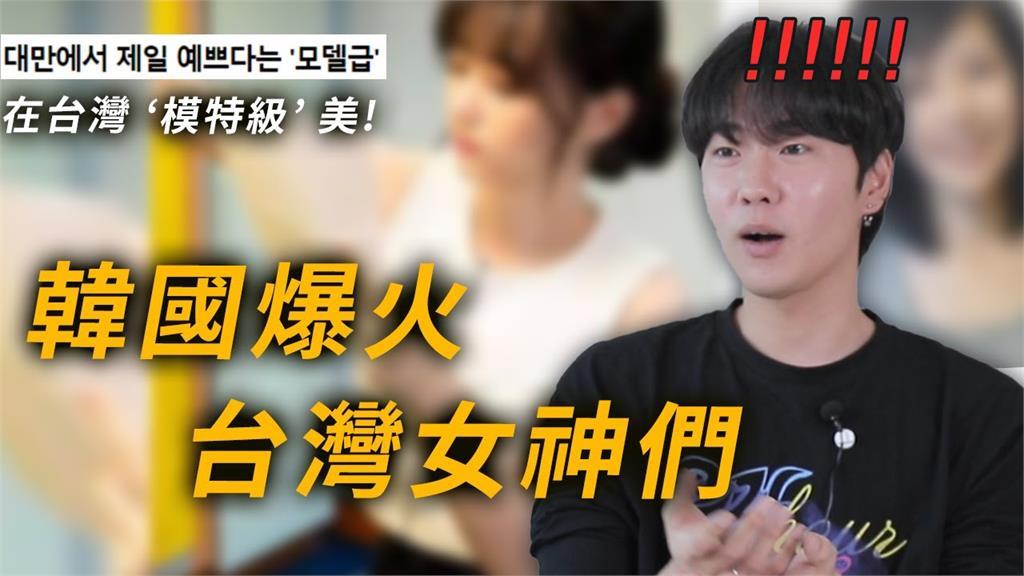 獸醫系正妹受封「台灣金泰熙」 太正讓韓國網友暴動