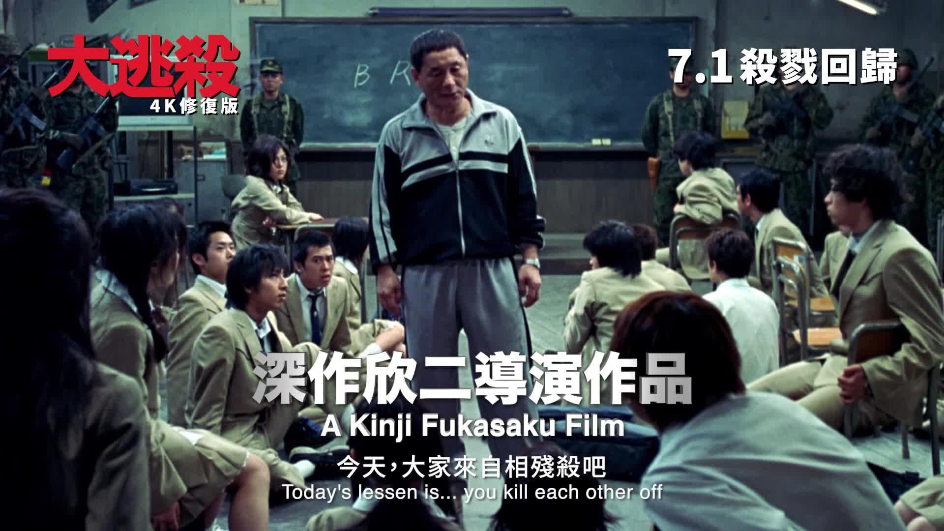 《大逃殺》4K版 電影預告