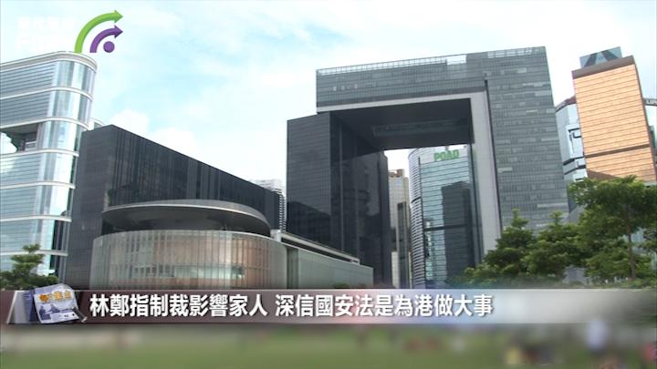 國安法實施1周年 林鄭指為港做了大年事 李家超:要加強監察