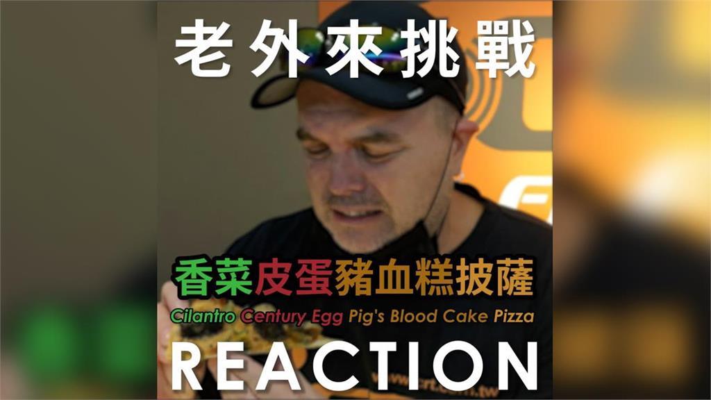 影/香菜皮蛋豬血糕披薩大挑戰!電台外國DJ嚇壞了