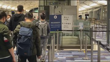 本港新增四宗新冠病毒輸入個案