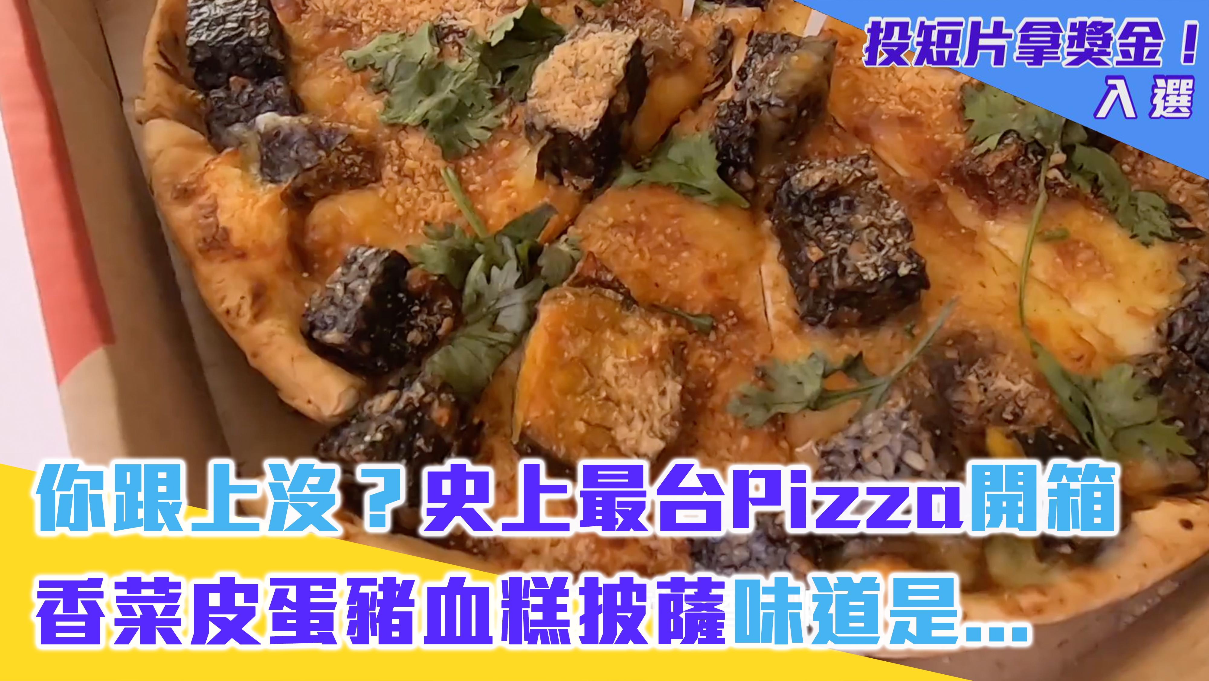 你跟上沒?史上最台Pizza開箱 香菜皮蛋豬血糕披薩味道是...