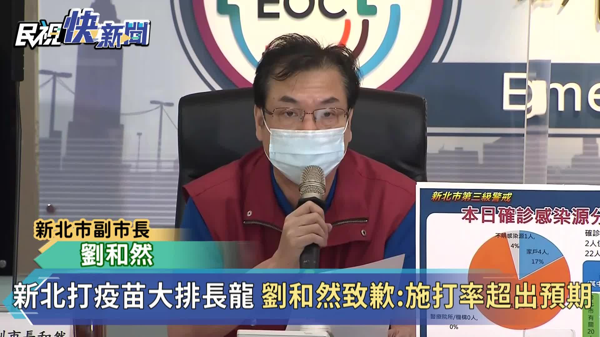 快新聞/葉天倫抱怨打疫苗大排長龍 新北致歉「施打率超乎預期」