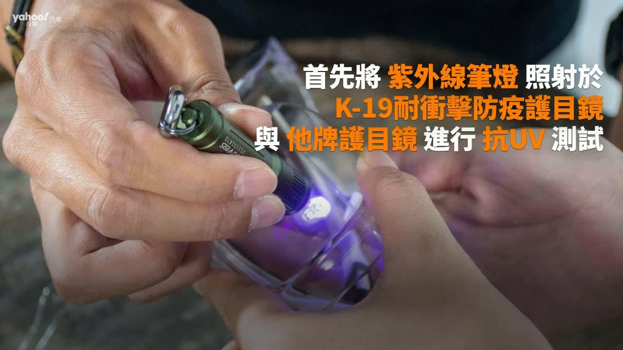【開箱速報】KAM K-19防疫高規護目鏡三段實驗開箱實測!抗UV、防霧氣、耐衝擊,戴眼鏡也沒問題,騎車、開車外出防疫新標配!