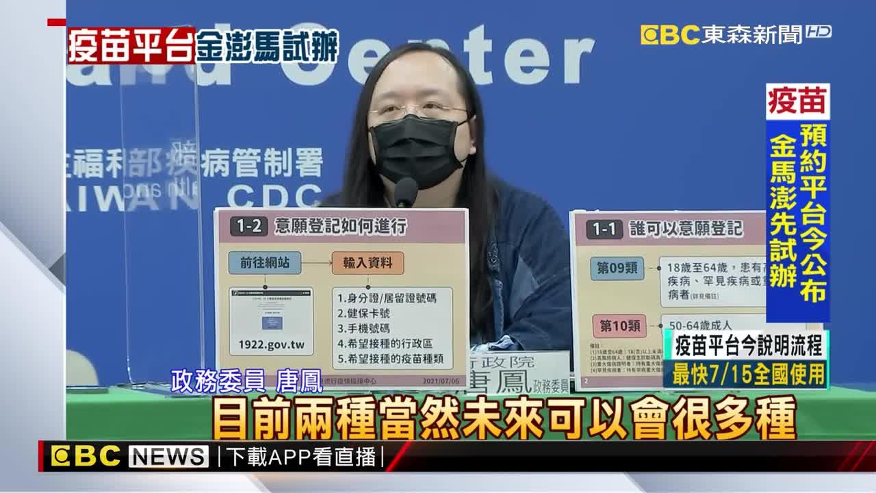 公布疫苗預約系統 唐鳳:接種地點、廠牌可隨時更改