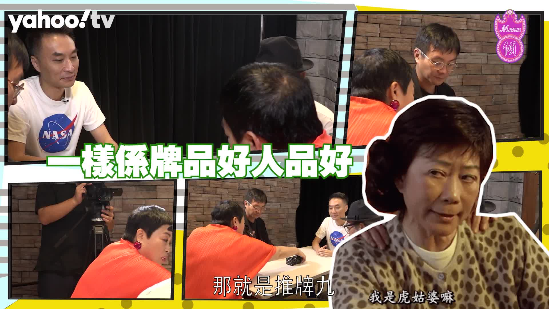 【Mean傾 第四季】盧覓雪 x 梁栢堅 #文化亂入crossover MC仁係宣傳天九大使?