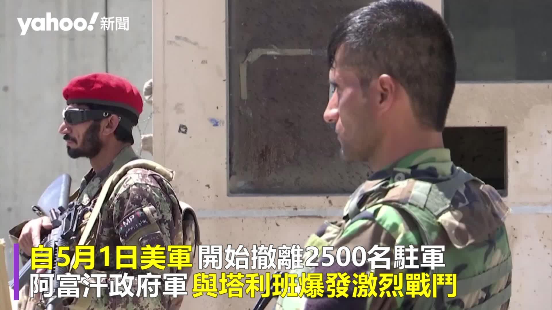 美軍撤出 塔利班宣揚擴大勢力 曝阿富汗政府軍投降影片