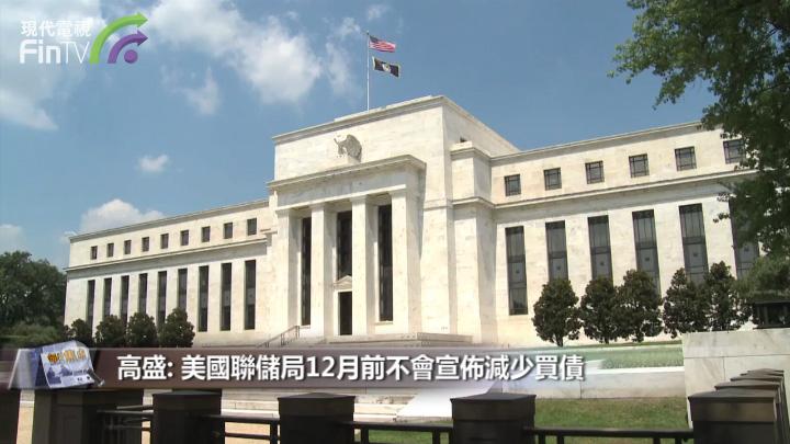 高盛: 美國聯儲局12月前不會宣佈減少買債