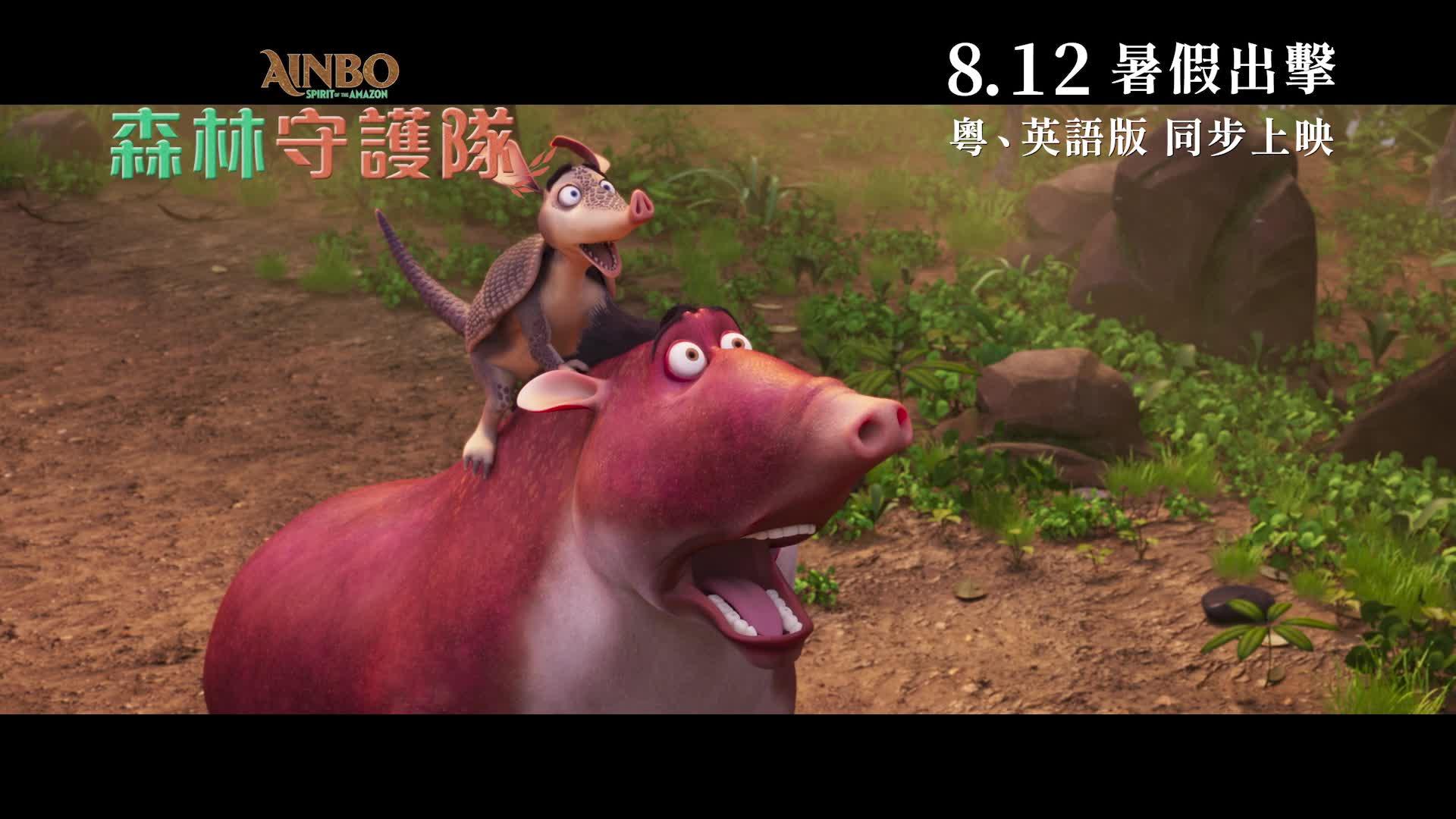 《Ainbo 森林守護隊》電影預告