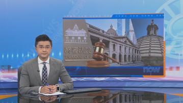 多名議員要求檢討委任海外非常任法官安排