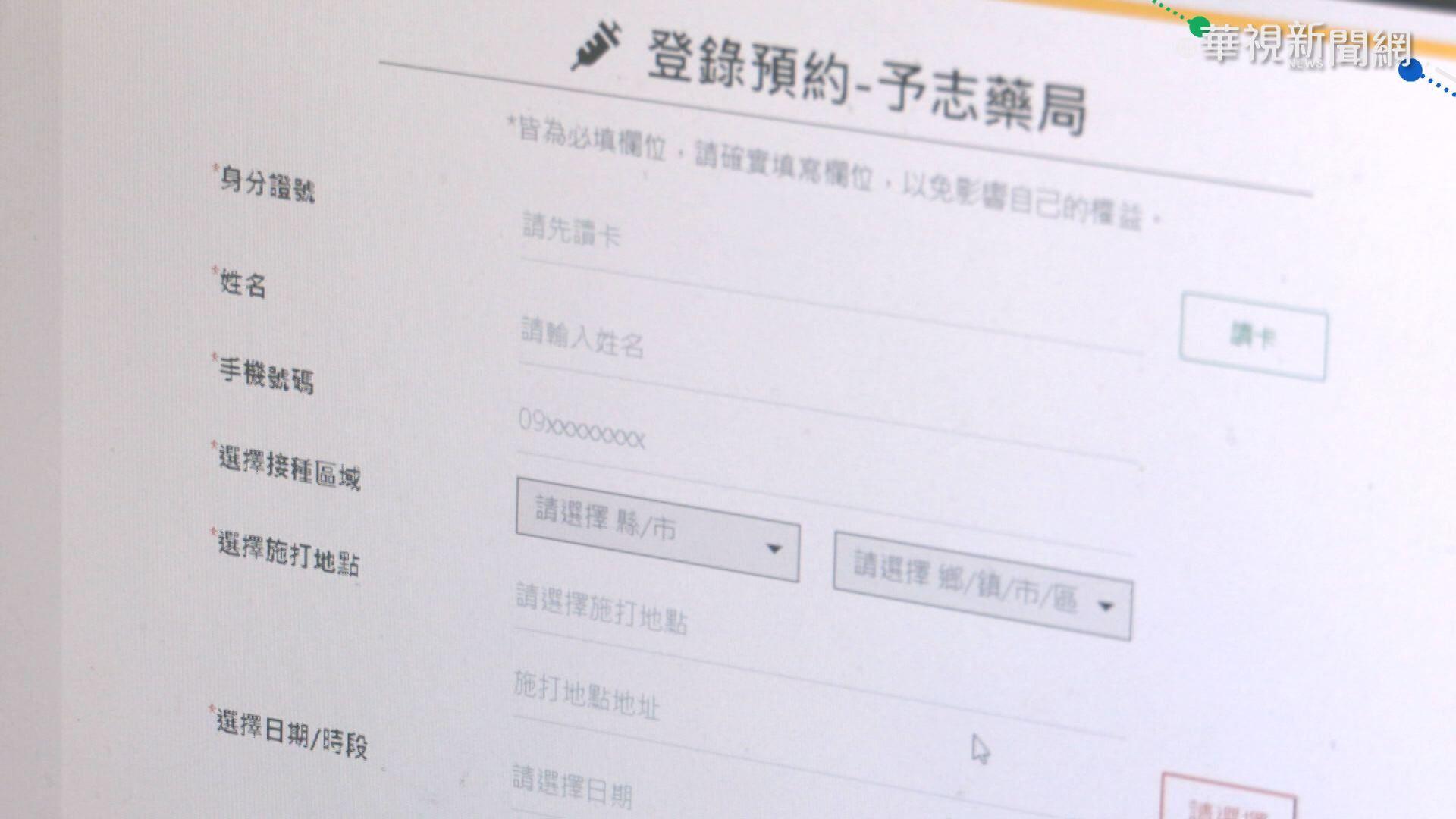 """預約疫苗破148萬人 勿信""""登記無效""""謠言"""