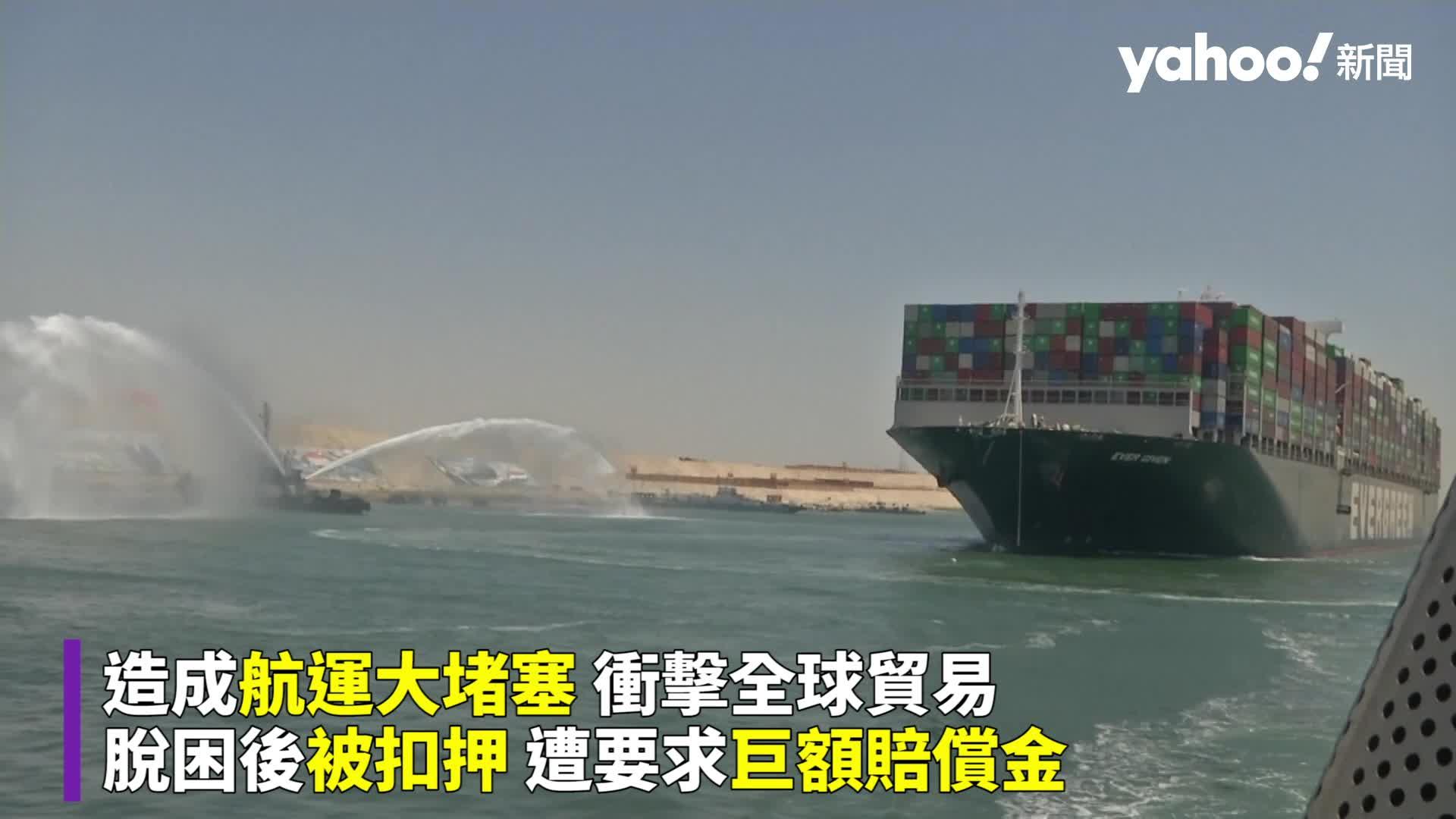 長賜號困蘇伊士運河106天重新啟航 賠償金成謎