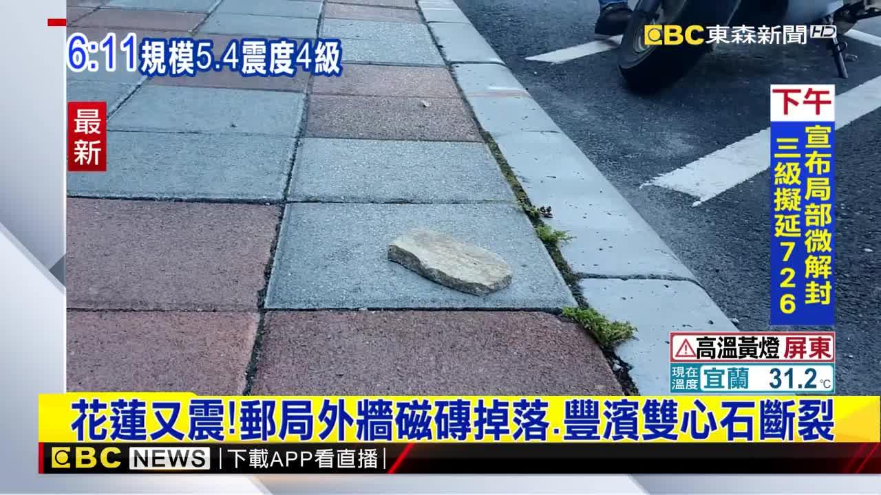 花蓮又震!郵局外牆磁磚掉落、豐濱雙心石斷裂