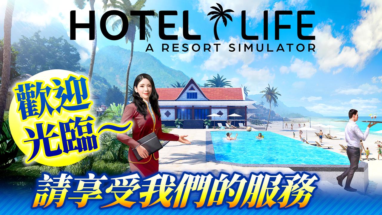 《飯店職涯》經營高級渡假飯店可沒這麼簡單!