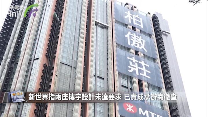 柏傲莊三期兩座樓宇停建 新世界責成承辦商徹查
