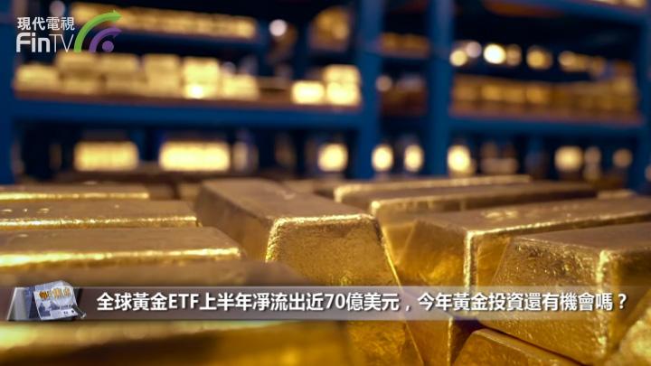 全球黃金ETF上半年凈流出近70億美元,今年黃金投資還有機會嗎?