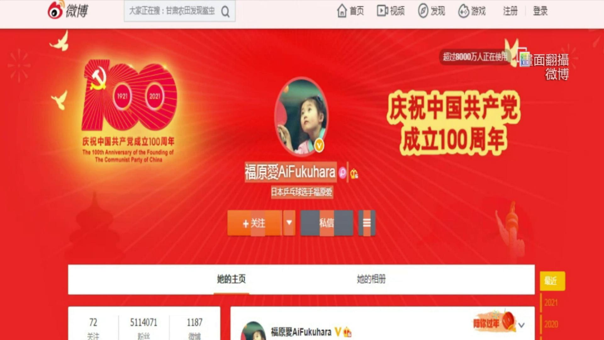 福原愛離婚首發聲! 微博向中國粉絲「討拍」:一定會加油的