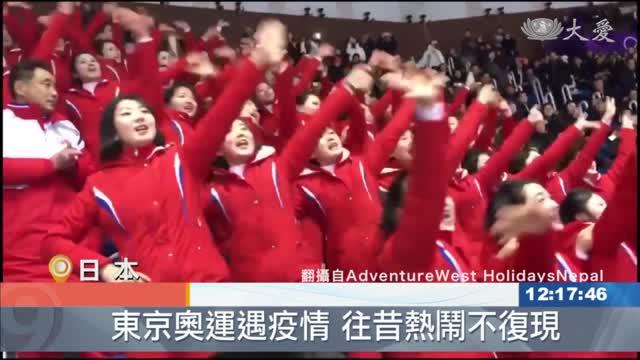 東京疫情升溫 奧運禁止觀眾進場