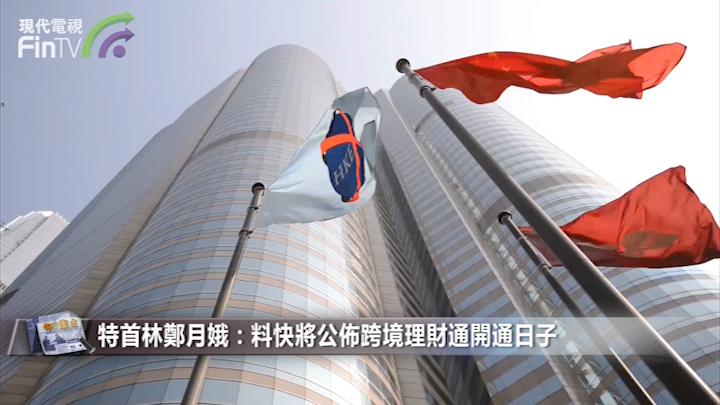 特首林鄭月娥:料快將公佈跨境理財通開通日子