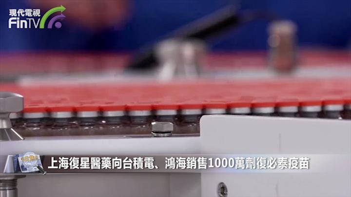上海復星醫藥向台積電、鴻海銷售1000萬劑復必泰疫苗