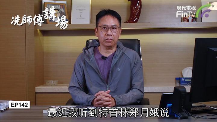 冼國林:政治人物必須「敏於事,慎於言」