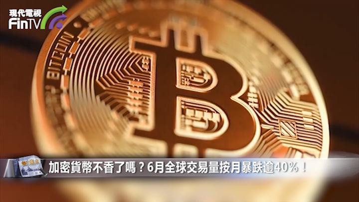 加密貨幣不香了嗎?6月全球交易量按月暴跌逾40%!