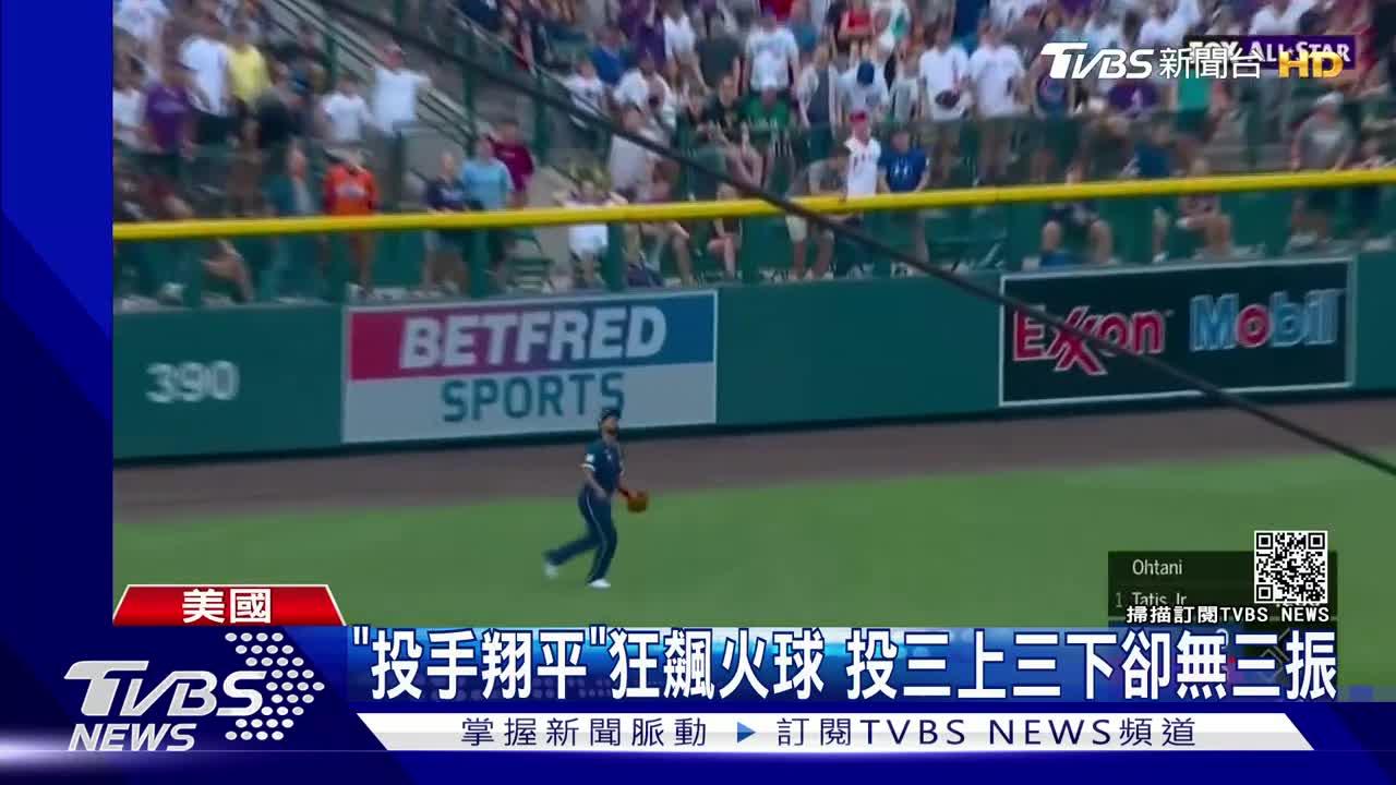 仲夏夜之夢! 大谷翔平「投打二刀流」風靡MLB明星賽