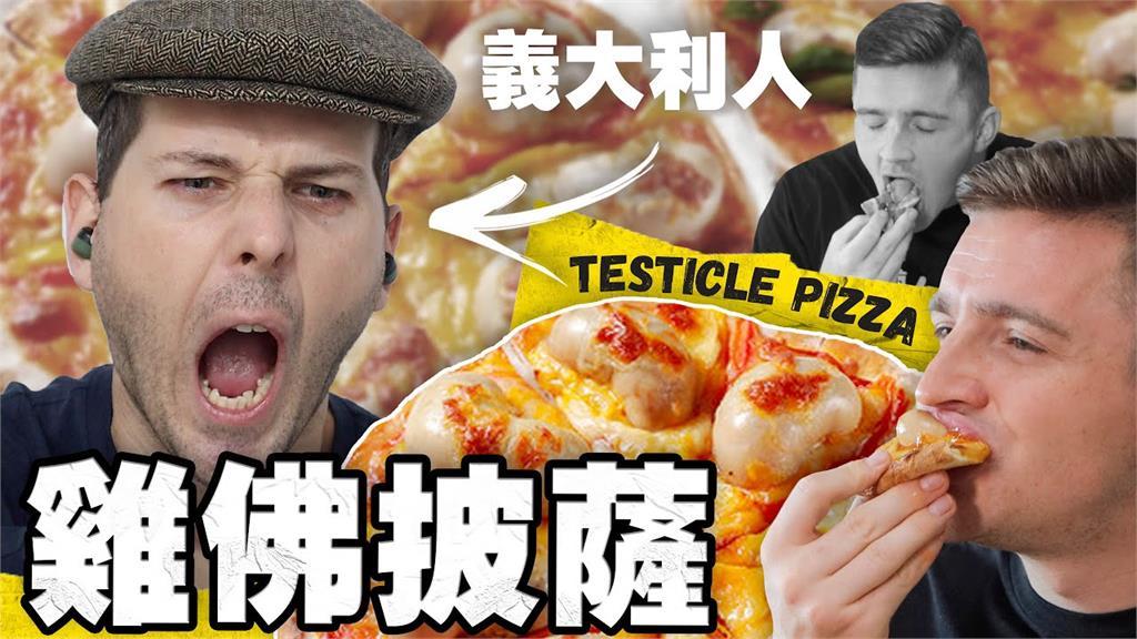 影/美國人嗑「巨型雞佛披薩」 他崩潰:是蟲子嗎?