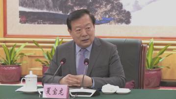 消息:夏寶龍周五出席國安法一周年研討會
