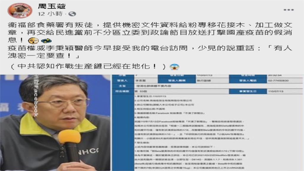 高端機密資料遭外洩加工 李秉穎籲政府調查
