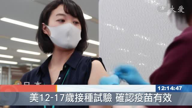 日本下周專家會議 擬開放12歲以上莫德納接種