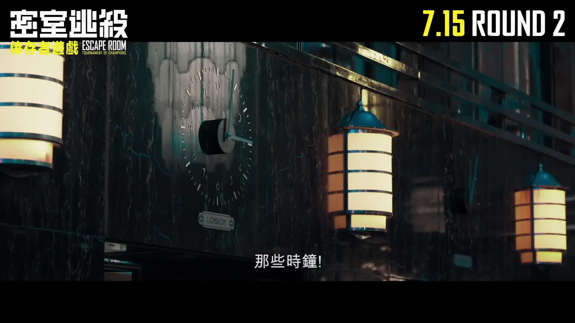 《密室逃殺: 倖存者遊戲》電影預告
