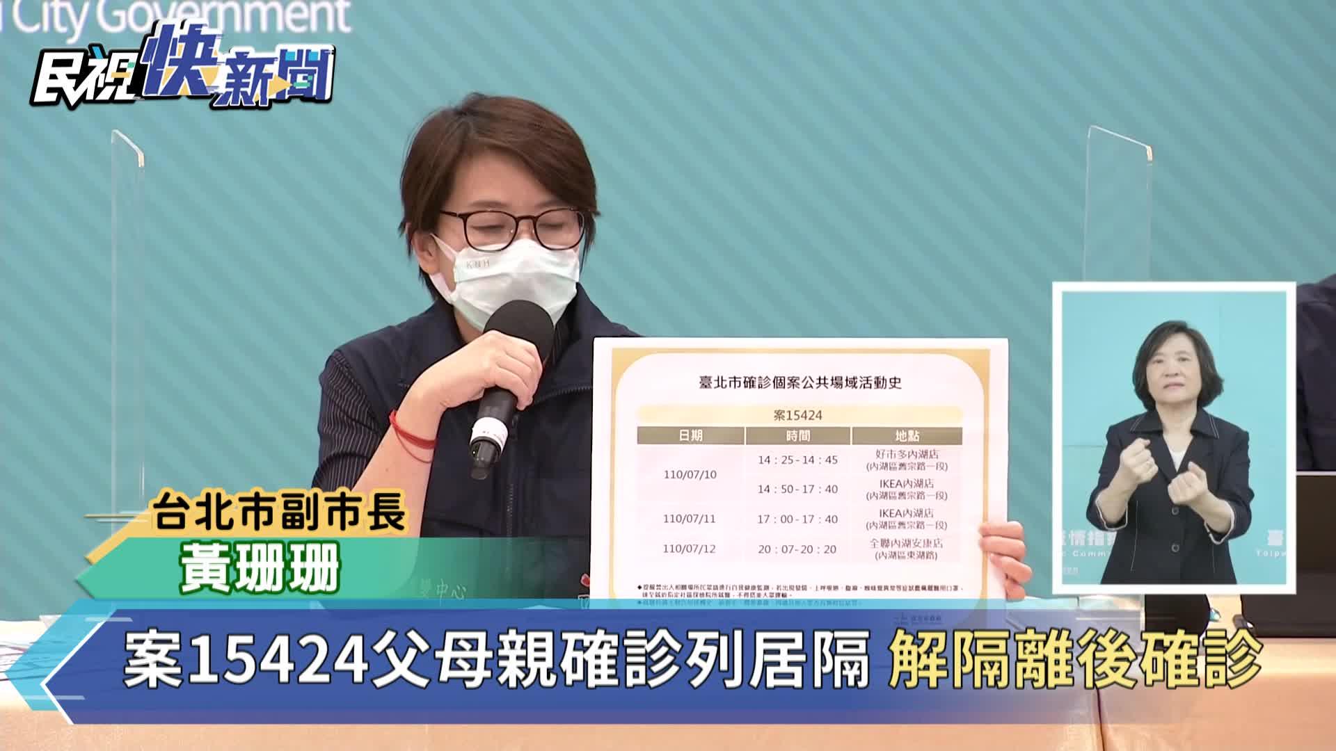 快新聞/黃珊珊曝北市2確診足跡 染疫婦疑似未戴口罩和機車行老闆聊天