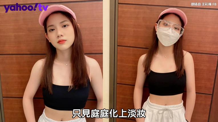 王彩樺女兒出門穿這樣! 網友瞬間留言「岳母好」