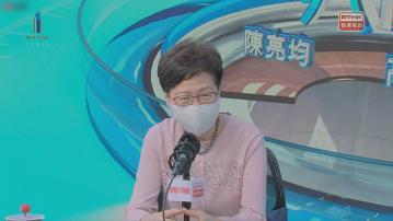 林鄭:修訂防賄條例影響特首地位