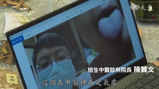 中醫防疫國家隊 視訊診療投入前線
